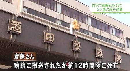山形県酒田市85歳祖母を孫が撲殺2.jpg