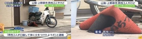 山梨県焼身殺人未遂事件.jpg