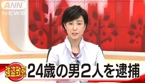 山梨県甲府市会社役員強盗致死傷事件.jpg