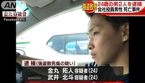 山梨県甲府市会社役員強盗致死傷事件0.jpg