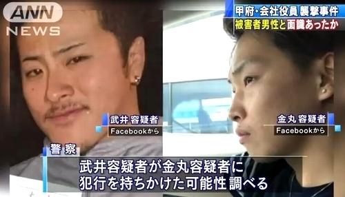 山梨県甲府市会社役員強盗致死傷事件1.jpg
