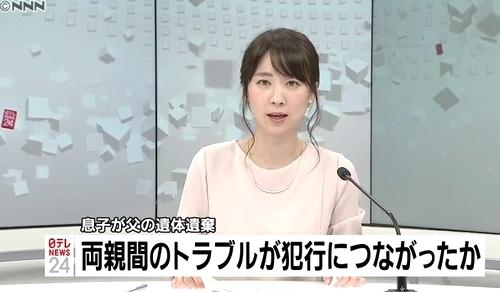 山田幸美さんが好き__三河湾死体遺棄事件.jpg