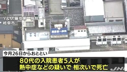岐阜市の藤掛第一病院入院患者5人連続死1.jpg