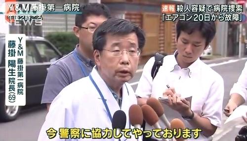 岐阜市の藤掛第一病院入院患者5人連続死2.jpg