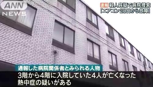 岐阜市の藤掛第一病院入院患者5人連続死3.jpg