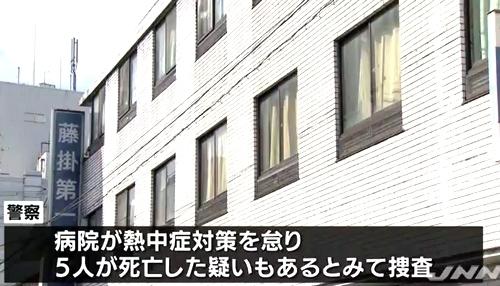 岐阜市の藤掛第一病院入院患者5人連続死5.jpg