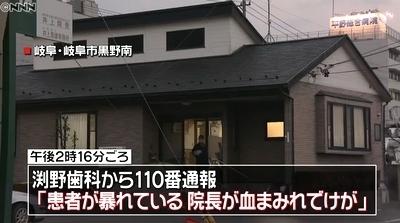 岐阜市歯科医院長殺害事件1.jpg