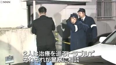 岐阜市歯科医院長殺害事件4.jpg