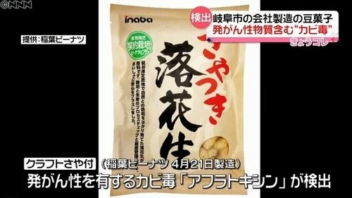 岐阜市稲葉ピーナツ製造豆菓子から発がん性物質.jpg