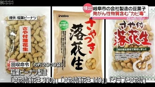 岐阜市稲葉ピーナツ製造豆菓子から発がん性物質2.jpg