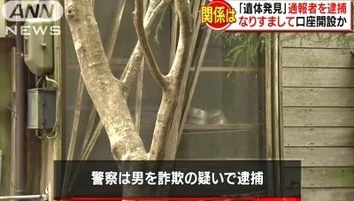 岐阜県中津川市白骨死体事件続報2.jpg