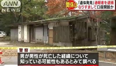 岐阜県中津川市白骨死体事件続報3.jpg