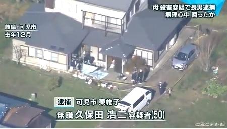 岐阜県可児市母親練炭殺人.jpg