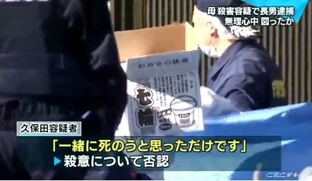 岐阜県可児市母親練炭殺人3.jpg