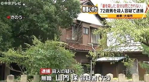 岐阜県大垣市で妻殺人事件.jpg