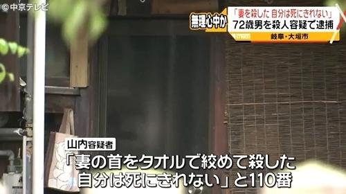 岐阜県大垣市で妻殺人事件1.jpg