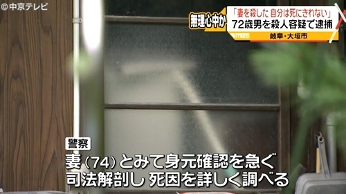 岐阜県大垣市で妻殺人事件2.jpg