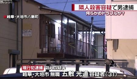 岐阜県大垣市アパート隣人男性殺人事件1.jpg