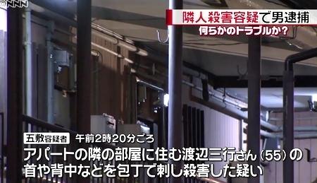 岐阜県大垣市アパート隣人男性殺人事件2.jpg
