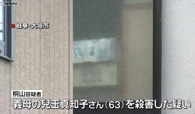 岐阜県大垣市義母と妻殺害1.jpg
