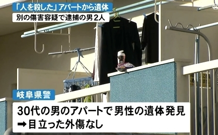 岐阜県岐阜市アパート男性殺人男2人逮捕1.jpg