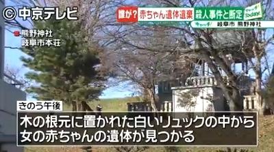 岐阜県岐阜市熊野神社乳児殺人遺棄.jpg