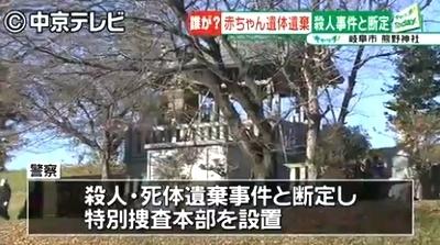 岐阜県岐阜市熊野神社乳児殺人遺棄2.jpg