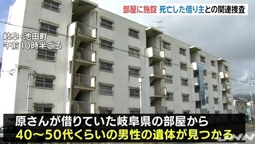 岐阜県池田町男性殺人事件2.jpg
