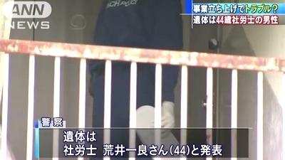 岐阜県池田町男性殺人身元判明.jpg