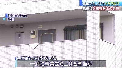 岐阜県池田町男性殺人身元判明2.jpg