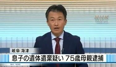 岐阜県海津市息子死体遺棄母逮捕3.jpg