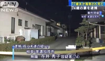 岐阜県美濃加茂市高齢男性刺殺事件1.jpg