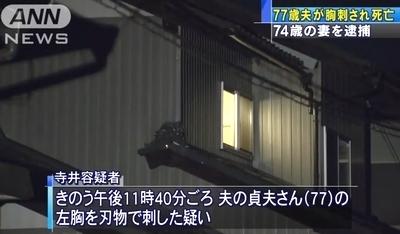 岐阜県美濃加茂市高齢男性刺殺事件2.jpg