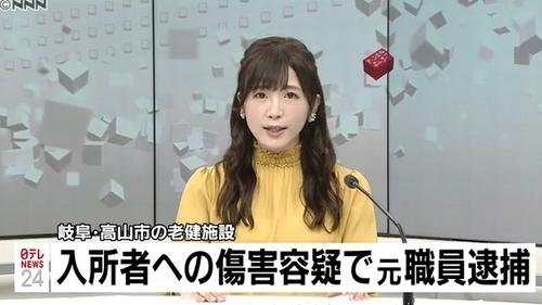 岐阜県高山市介護施設5人殺傷事件.jpg