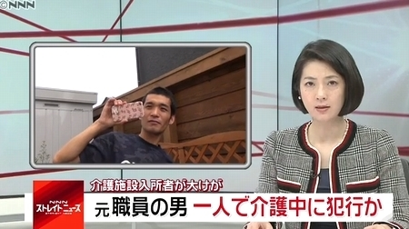 岐阜県高山市介護施設5人殺傷事件1.jpg