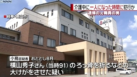 岐阜県高山市介護施設5人殺傷事件3.jpg