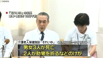 岐阜県高山市介護施設連続不審死事件1.jpg