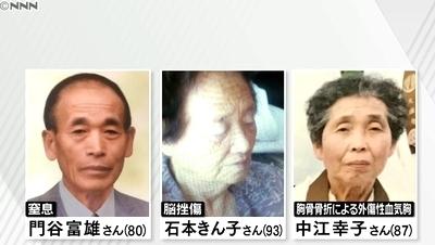 岐阜県高山市介護施設連続不審死事件3.jpg