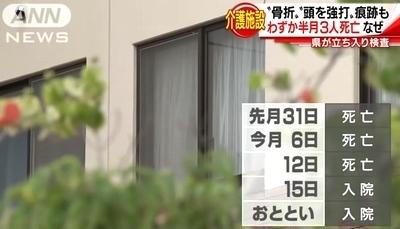 岐阜県高山市介護施設連続不審死事件4.jpg