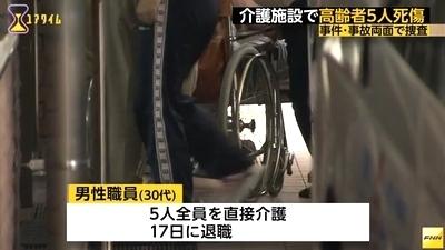 岐阜県高山市介護施設連続不審死事件6.jpg