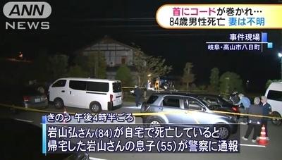 岐阜県高山市高齢男性殺人事件1.jpg