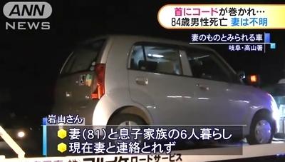 岐阜県高山市高齢男性殺人事件2.jpg