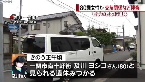 岩手県一関市高齢女性殺人事件2.jpg