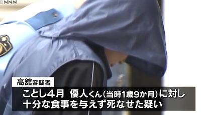 岩手県北上市21か月長男餓死致死2.jpg