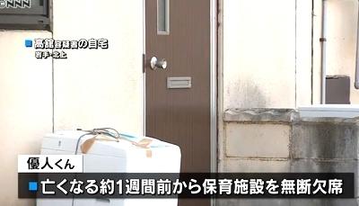 岩手県北上市21か月長男餓死致死3.jpg