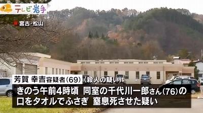 岩手県宮古市救護施設男性殺人事件1.jpg