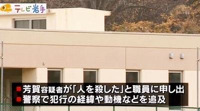 岩手県宮古市救護施設男性殺人事件2.jpg