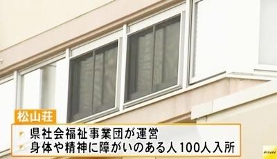 岩手県宮古市救護施設男性殺人事件5.jpg