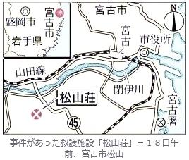 岩手県宮古市救護施設男性殺人事件7.jpg