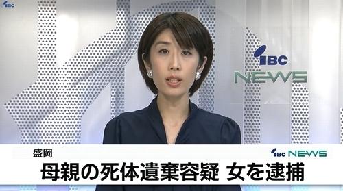 岩手県盛岡市母親死体遺棄事件.jpg